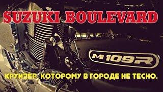Обзор мотоцикла Suzuki Boulevard M109R