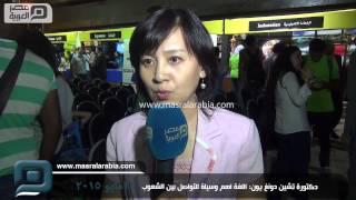 مصر العربية | دكتورة تشين دونغ يون: اللغة اهم وسيلة للتواصل بين الشعوب