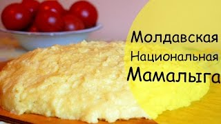Мамалыга - пошаговая инструкция(Мамалыга - это молдавское национальное блюдо. Хотя в кухнях других стран оно тоже присутствует. В этом видео..., 2015-07-27T22:00:37.000Z)