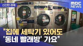 """[신선한 경제] """"집에 세탁기 있어도 '동네 …"""