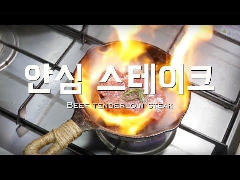 how to cook tenderloin steak
