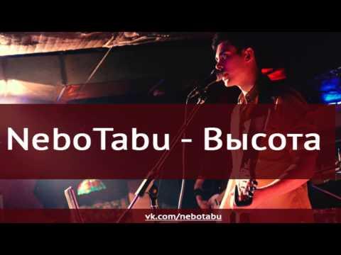 NeboTabu - Высота