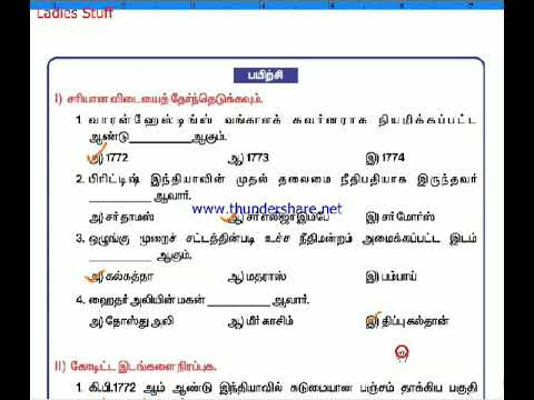 8th Std (3 terms) - Social Science Book Back Answers