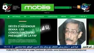 وفاة الوزير الاسبق للشباب والرياضة عبد النور بقة