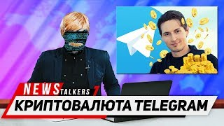 КРИПТОВАЛЮТА ПАВЛА ДУРОВА [newstalkers]