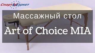 Массажный стол Art of Choice MIA | Обзор массажного стола MIA