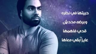 Mahmoud Ayad - Wala Kan Filhelm     محمود عياد - ولا كان في الحلم