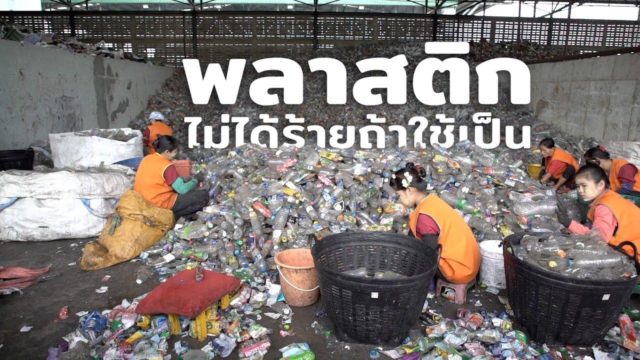 งดใช้ ถุงพลาสติก แก้ปัญหาได้จริงหรือ? | พลาสติกไม่ได้ร้ายถ้าใช้เป็น | คลิป MU [by Mahidol Channel]
