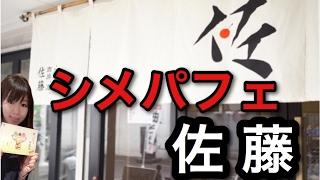 北海道 札幌で流行ってる飲んだ後に パフェでシメる『シメパフェ文化』 ...