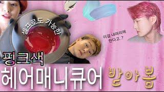 헤어 매니큐어 잘 바르는 방법 하는법 핑크 헤어매니큐어…