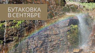 Водопад. Бутаковка в сентябре. Горы. Природа Алматинских гор. Путешествия. Походы. Горные красоты.