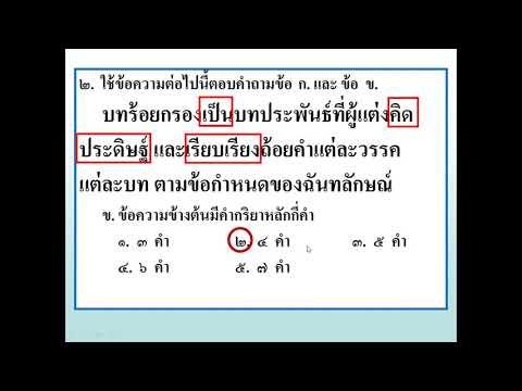 ติว O-NET ภาษาไทย ม.6 EP.1 ปีการศึกษา 2562 (สอบปี 2563)