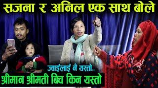 सजना र अनिल आए एक साथ् || घरको झ गडा समाजमा किन यस्तो ?Sajana Nepali/Anil Sherestha