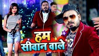 आ गया Ravi Royel का नया सबसे हिट गाना विडियो 2019 - Hum Siwan Wale - Bhojpuri Song 2019