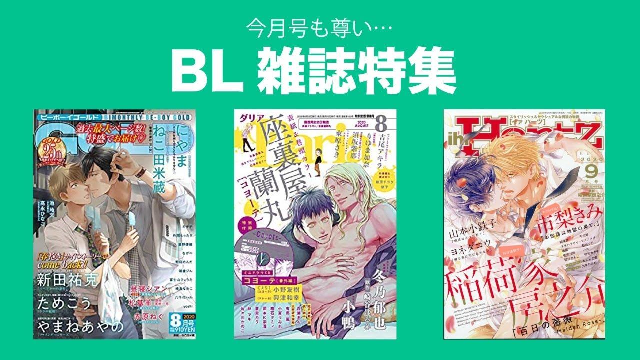 【商業BL】#ちるライブ BL誌みんな読んでる?個性や最新展開を語る!【BL雑誌】 ※ネタバレご注意