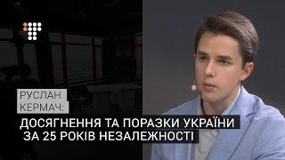 Досягнення та поразки України за 25 років незалежності – соціолог