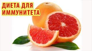Как похудеть легко и быстро? Диета для иммунитета на грейпфрутах. Как укрепить иммунитет?