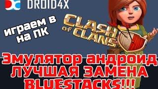 Droid 4X | Играем в  Clash of Clans на ПК | Эмулятор андроид НЕ BLUESTACKS!