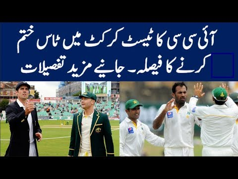 ICC considering to eliminate toss from test cricket