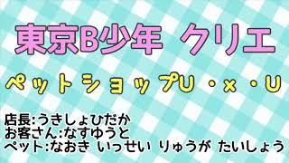 どうもぉ〜〜剛でぇ〜〜す(ビブラート) アシカの藤井、ヒヨコの金指、う...