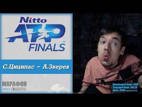 Циципас - Зверев | ATP Finals, London | Путь к Nintendo Switch