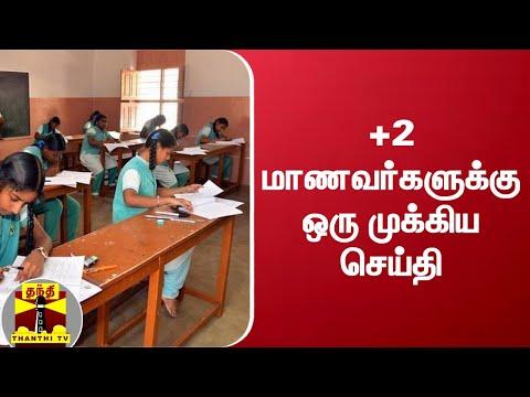 +2 மாணவர்களுக்கு ஒரு முக்கிய செய்தி   12th Std Exam Updates   12 Public Exam