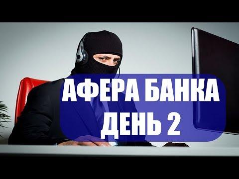 Смотреть Афера банка ДЕНЬ 2. Как банки разводят нас на деньги. онлайн