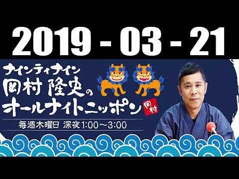 2019 03 21 ナインティナイン岡村隆史のオールナイトニッポン