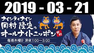 2019 03 21 ナインティナイン岡村隆史のオールナイトニッポン https://y...