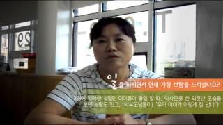 [가장 보통의 명함] 인터뷰 # 유치원 원장