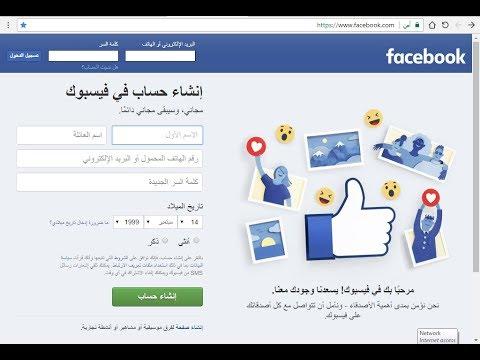 حل مشكلة عدم فتح موقع الفيس بوك على جهاز الكمبيوترsolve Problem Of Open Facebook Online