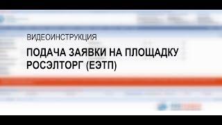 Росэлторг(, 2014-11-14T14:40:11.000Z)