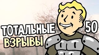 Fallout 4 Прохождение На Русском #50 — ТОТАЛЬНЫЕ ВЗРЫВЫ