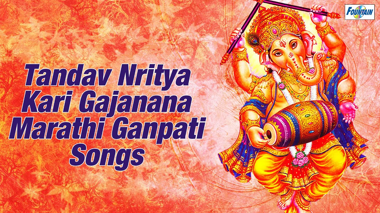 New Marathi Ganpati Songs 2015