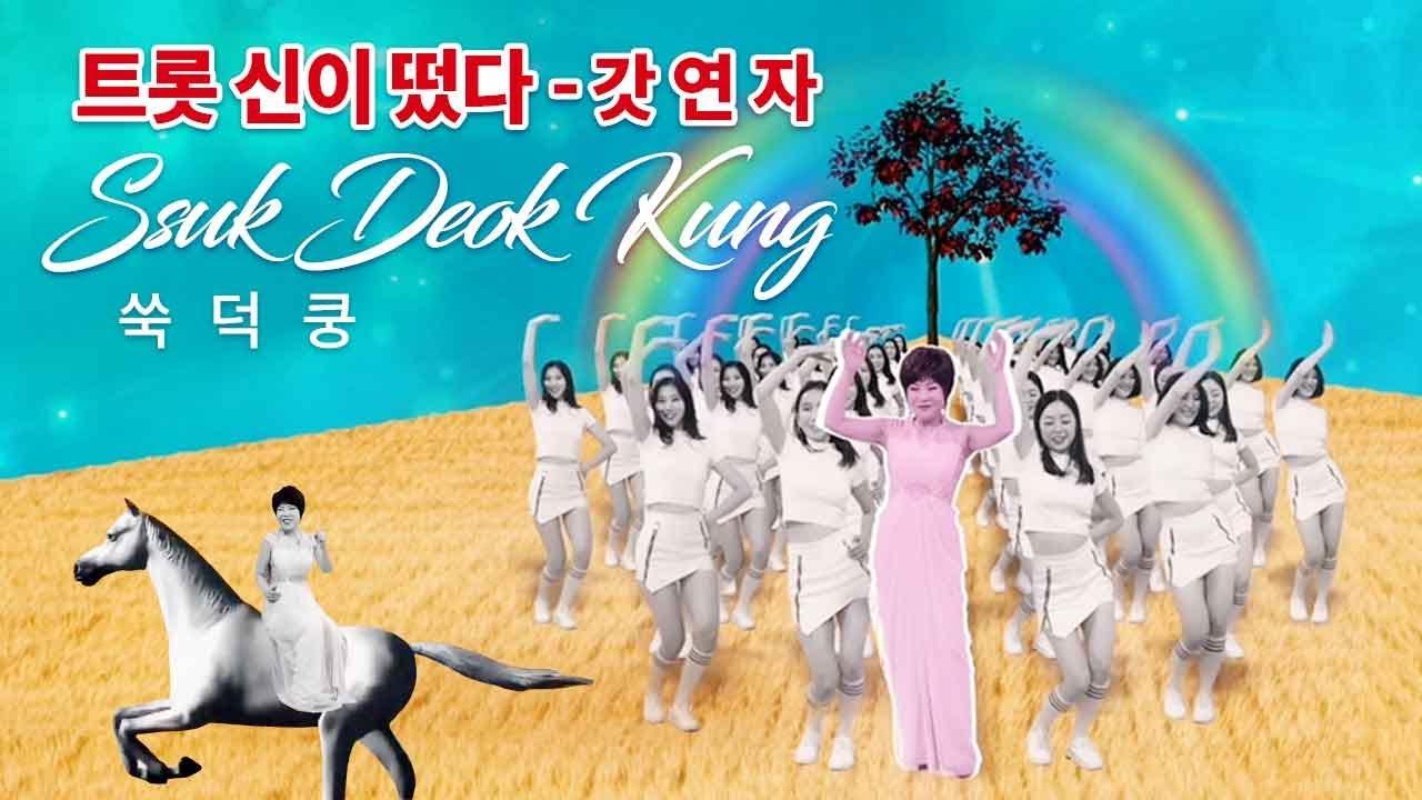 트롯 신이 떴다!  갓연자!  쑥덕쿵  뮤비 (Ssuk deok kung MV - KIMYONJA)