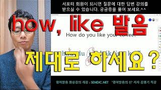 영어회화 영어발음 좋아지는법 시리즈 455번째 강의 :…