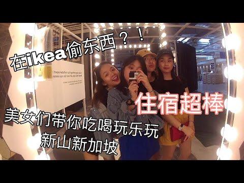 johor-bahru-&-singapore-vlog-(带你在新山和新加坡趴趴走-:-有介绍好吃好玩好去处,-我们四人帮在ikea偷东西??!!)