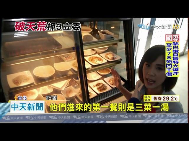 20200805中天新聞 3立委遭押創紀錄 首2餐「竹筍+肉絲」遭諷藏深意