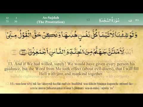 032   Surah As Sajda by Mishary Al Afasy (iRecite)