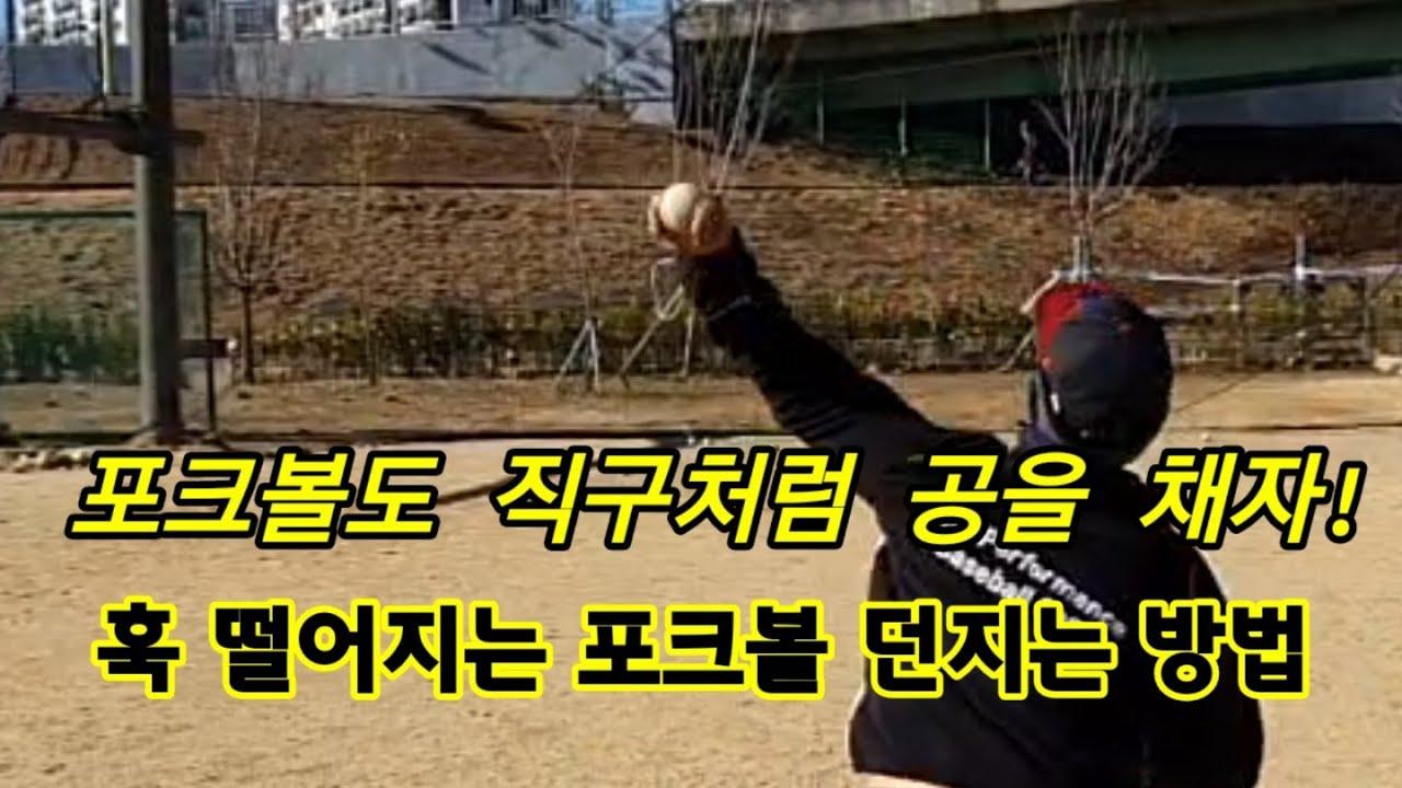 (투수레슨) 포크볼 던지는 방법! 포크볼도 뺴지말고 직구처럼 공을 채자! #투수레슨 #변화구 #포크볼