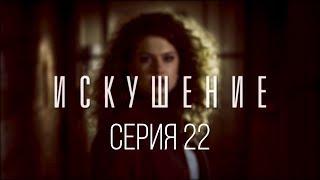 22 серия | Искушение | Мелодрама