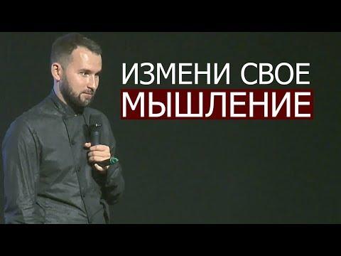 Чтобы изменить свою жизнь - нужно поменять мышление! | Михаил Дашкиев. Бизнес Молодость