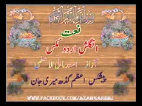 Asad mahuli naat English urdu mix mpeg4 001