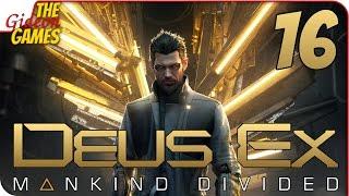 Прохождение Deus Ex: Mankind Divided #16 ➤ ФИГОВЫЙ ФРАНЦУЗ