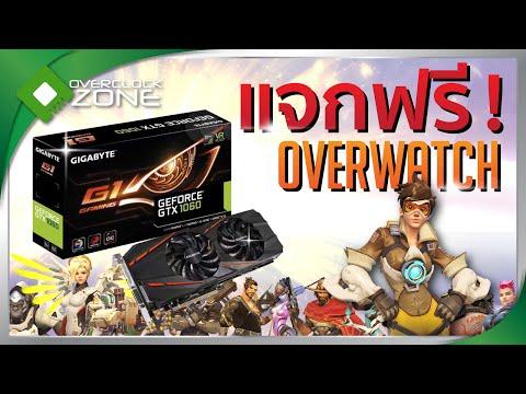 รีวิว GIGABYTE GTX1060 G1 Gaming : พร้อมแจกเกม OVERWATCH