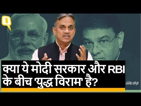 RBI Vs Govt: RBI board meeting का संकेत, 'युद्ध' अभी खत्म नहीं हुआ, टाला गया है   Quint Hindi
