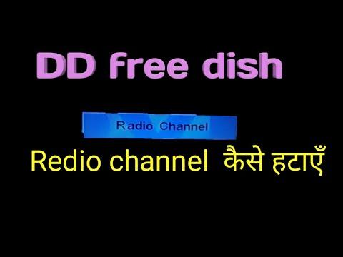 Radio channel kaise hataye