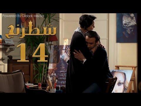 الحلقه الرابعة عشر من مسلسل