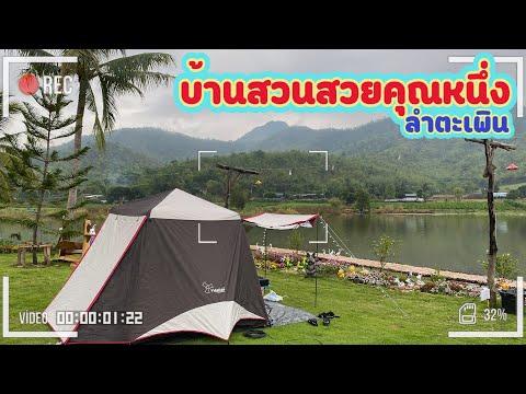 Camping @บ้านสวนสวยคุณหนึ่ง ลำตะเพิน สุพรรณบุรี I ไปกันต์
