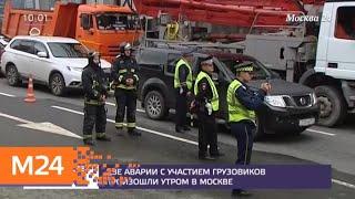 Два ДТП с участием грузовиков произошли утром в среду - Москва 24
